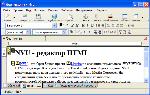 Русская версия редактора HTML NVU: режим тегов