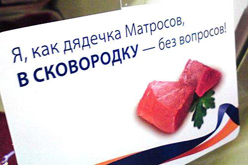 Мясо Матросов - сельпо
