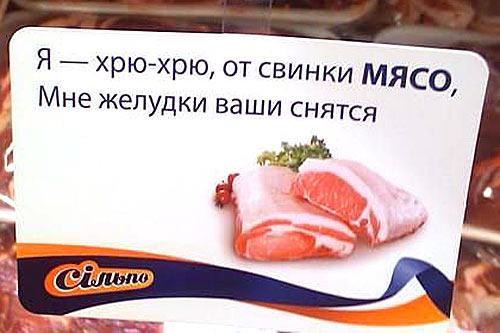 Свинина мыслящая - Сельпо
