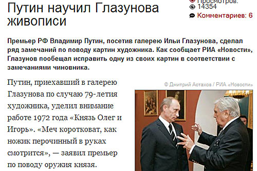 Путин критически оценил работу Глазунова.