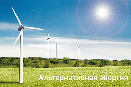 Альтернативные источники энергии - anergy.ru
