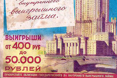Реклама розыгрыша облигаций 3% Государственного займа