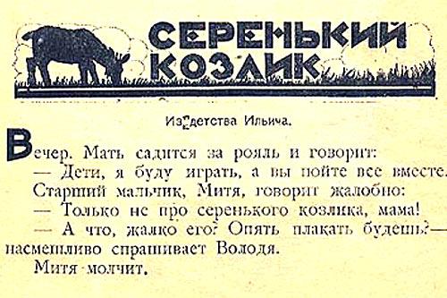 Серенький козлик — как становятся большевиками