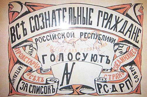 Агитационный плакат РСДРП