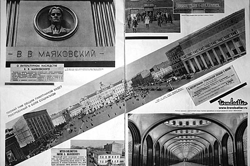 СССР на стройке 1940 год