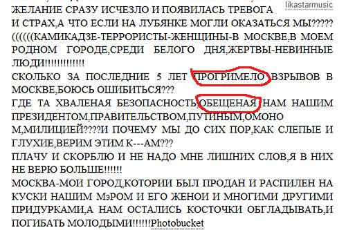 Лика Стар обличает власти РФ