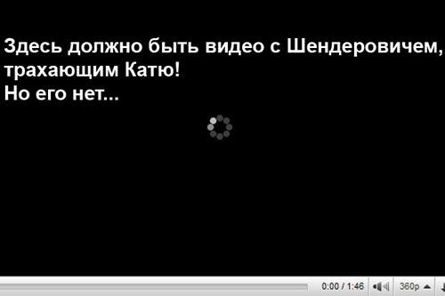 Катя, не томи - где твое видео с Шендеровичем?