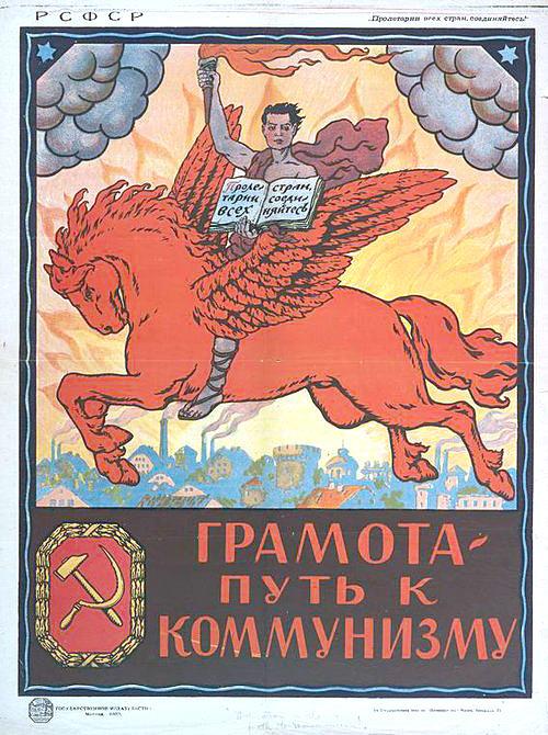 Большевистский плакат. 1920 год