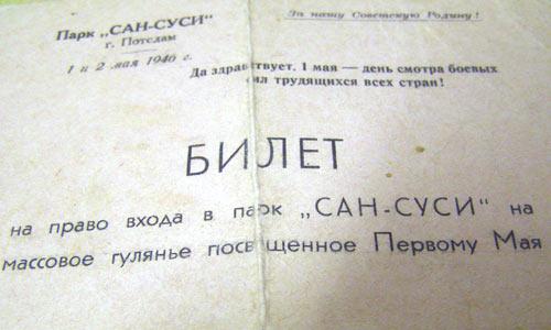 Пригласительный билет советского командования на праздничные первомайские гуляния в Сан-Суси, 1946 год