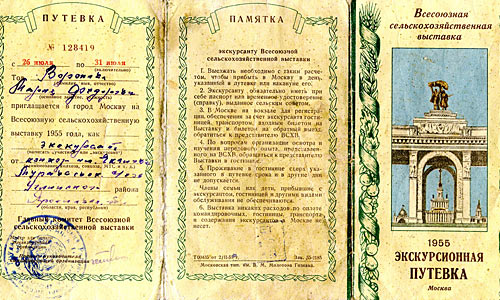 Путевка на ВСХВ СССР 1955 год