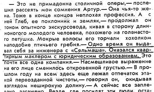 «Неоконченная акварель». Ю.Абдашев. Журнал «Юность» №2. 1964