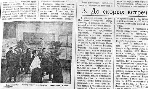 Сельскохозяйственая выставка 1957 года в Орле (часть 1)