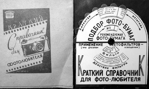 Простой советский фотомануал