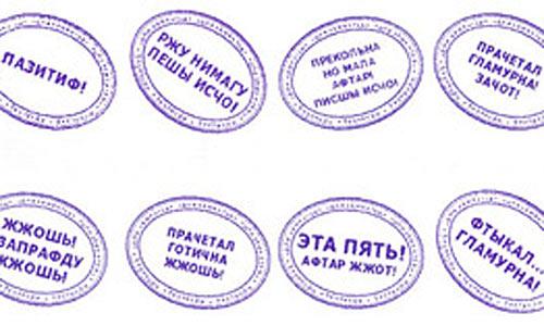 ICQ language (аськин язык)