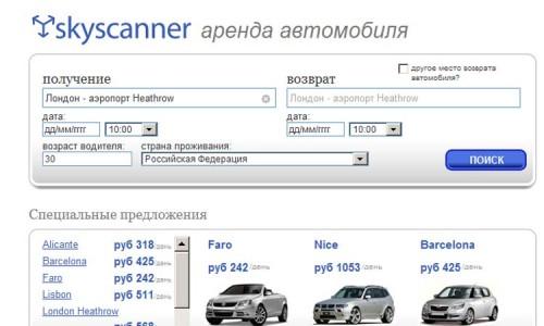 """Авиабилеты, размещение, прокат автомобилей и трансфер на сайте """"Skyscanner""""."""