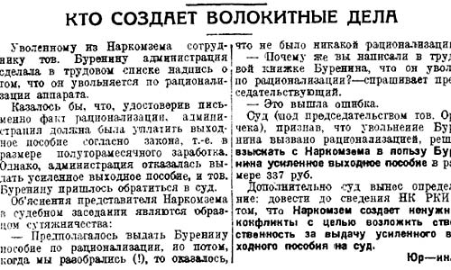 """""""Кто создает волокитные дела"""" - """"Труд"""", 1 апреля 1928 года."""
