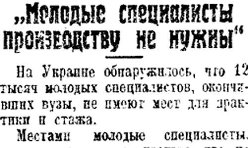 """«Молодые специалисты производству не нужны». """"Труд"""", 6 апреля 1928 года."""