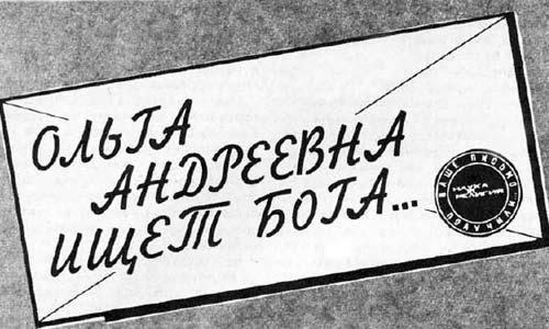 "Ольга Андреевна ищет Бога. ""Наука и религия"", октябрь 1984 год."
