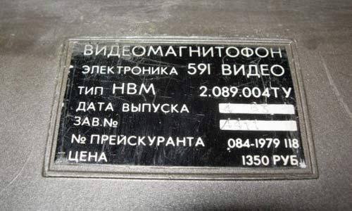 Первый советский видеомагнитофон был выпущен в 1979 году.