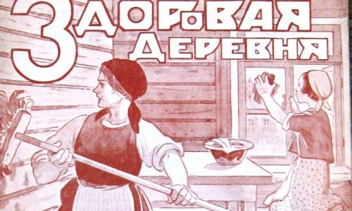 """Как надо правильно прибираться в избе. """"Здоровая деревня"""", 1926 год."""