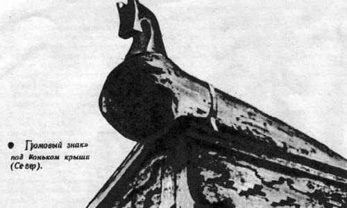 """""""Громовой знак"""" на крыше дома северных славян."""