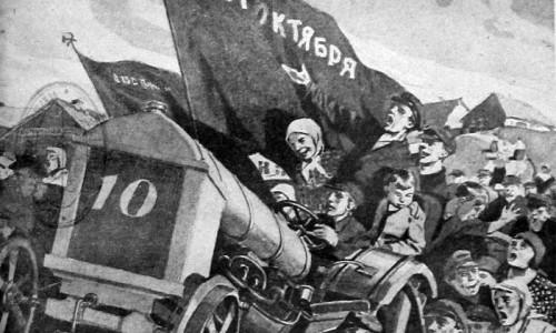 Первый юбилей власти большевиков. 1927 год.