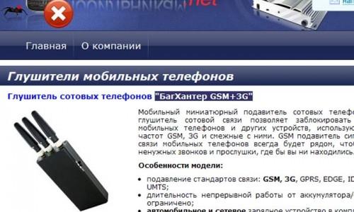 """Цена на подавитель сотовых """"БагХантер GSM+3G"""" колеблется в пределах 7500 рублей."""
