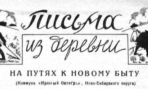 Отчет коммуны «Красный Октябрь».