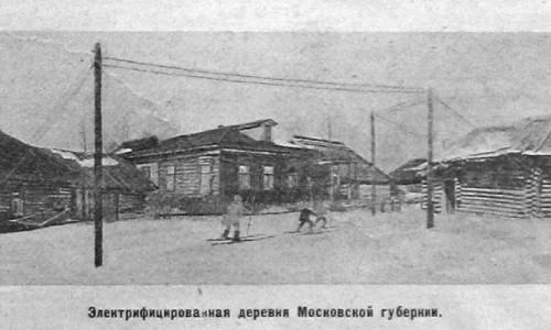 Электрифицированная деревня Московской губернии. 1927 год.