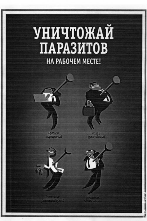 Антикоррупционный плакат «Уничтожай паразитов на рабочем месте!».