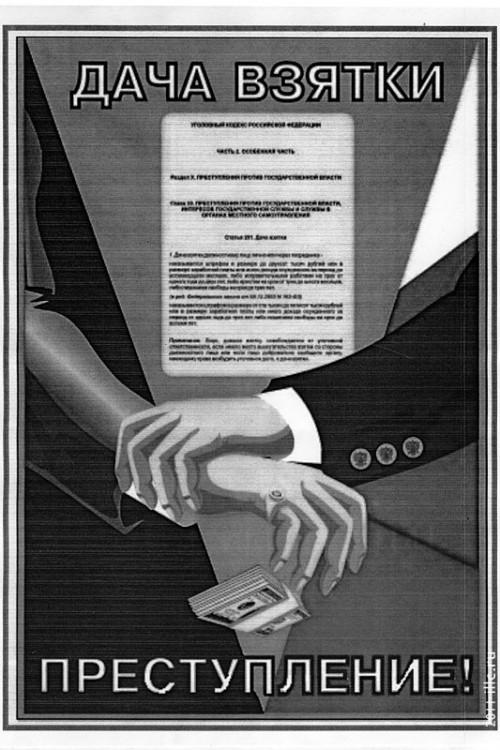 Антикоррупционный плакат «Дача взятки преступление!».