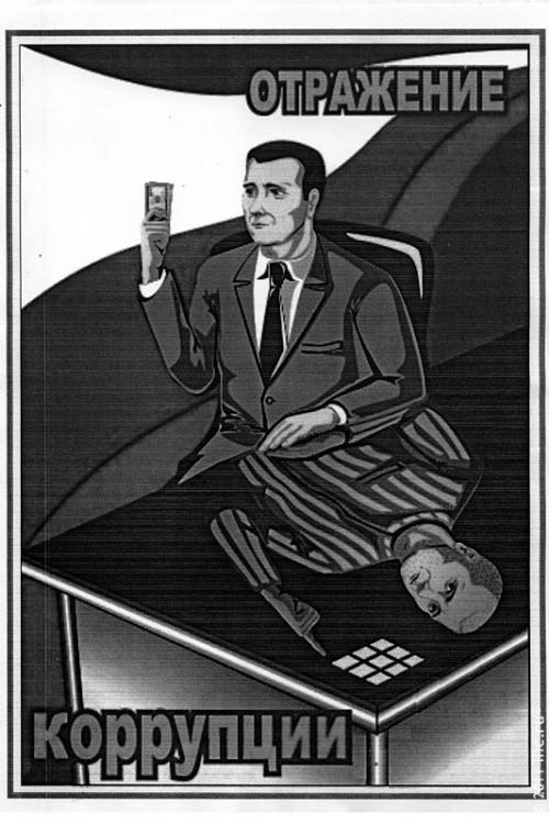 Антикоррупционный плакат «Отражение коррупции».