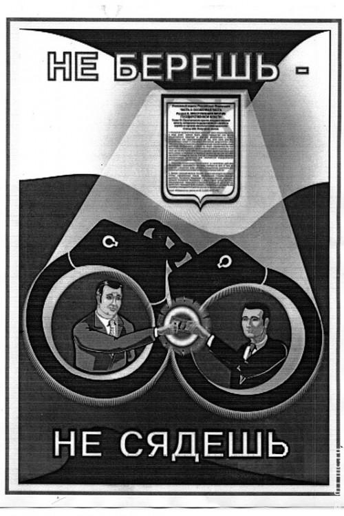 Антикоррупционный плакат «Не берёшь — не сядешь!».