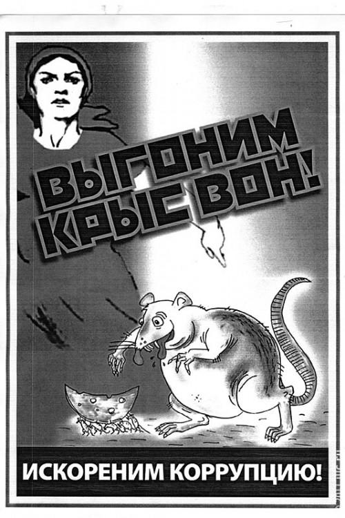 Антикоррупционный плакат «Выгоним крыс вон! Искореним коррупцию!».
