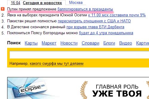 Путин принял предложение баллотироваться в президенты.